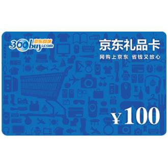 京東商城禮品卡100元(電子卡)