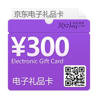 京東商城禮品卡300元(京東E卡)