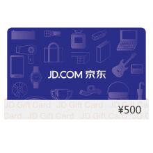 京东商城礼品卡500元(京东E卡)