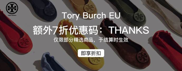 Tory Burch EU
